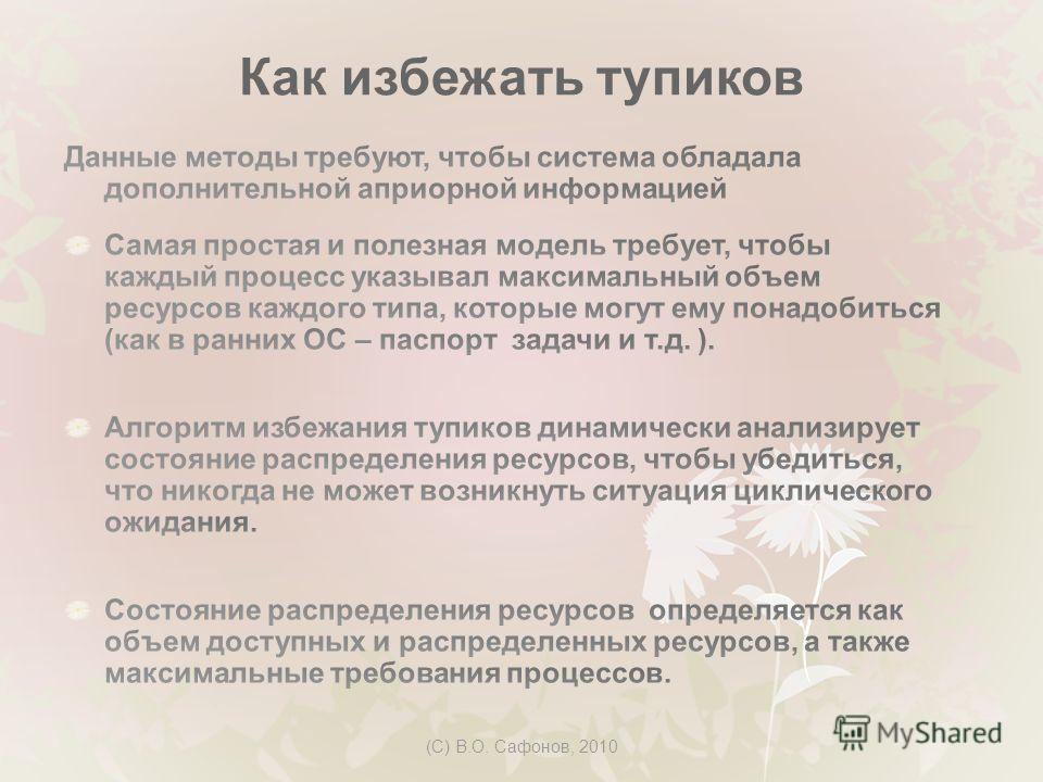 (C) В.О. Сафонов, 2010 Как избежать тупиков