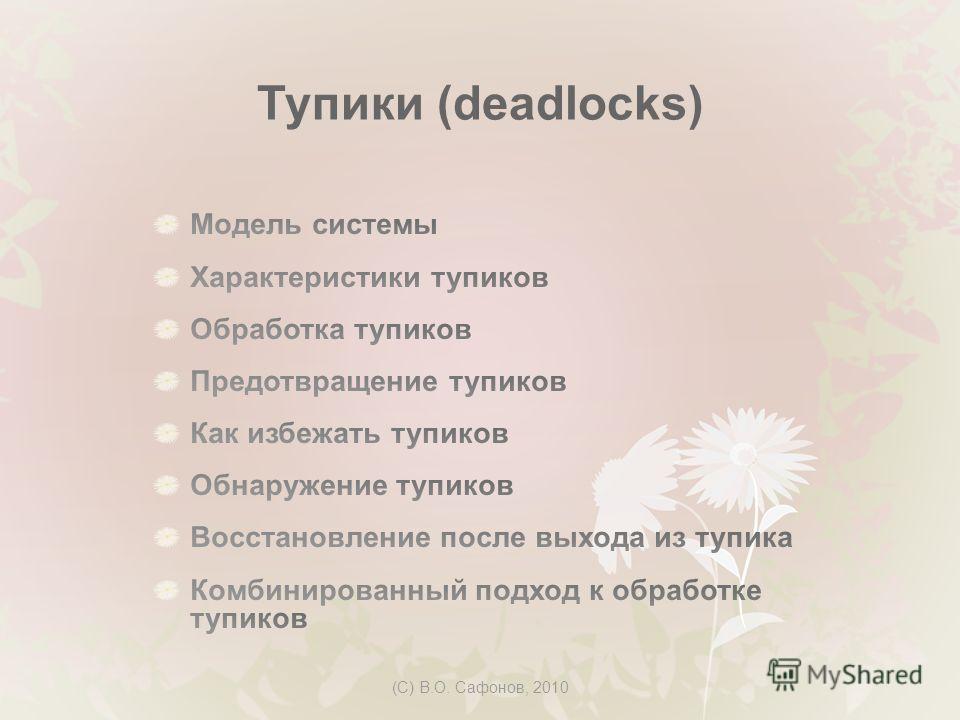 (C) В.О. Сафонов, 2010 Тупики (deadlocks)