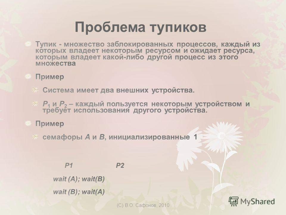 (C) В.О. Сафонов, 2010 Проблема тупиков