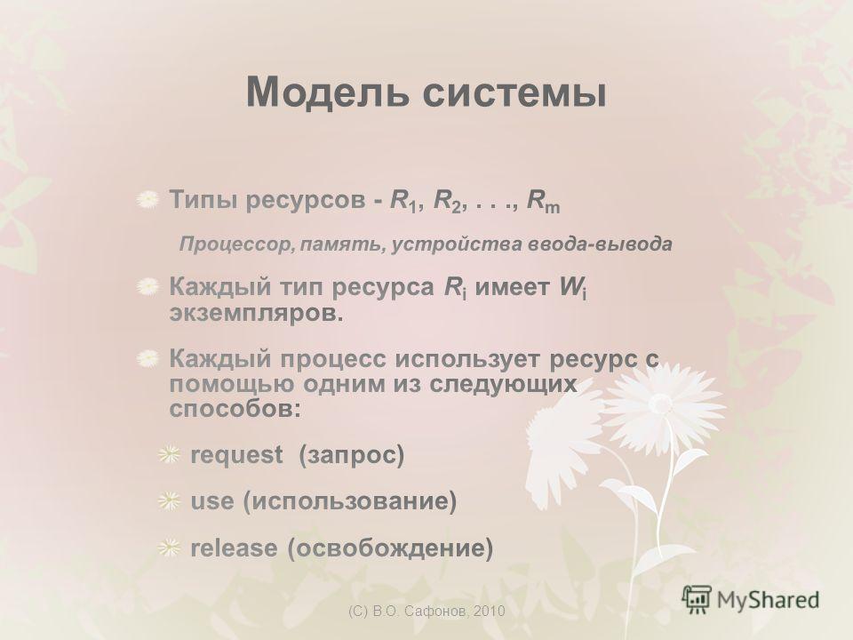 (C) В.О. Сафонов, 2010 Модель системы