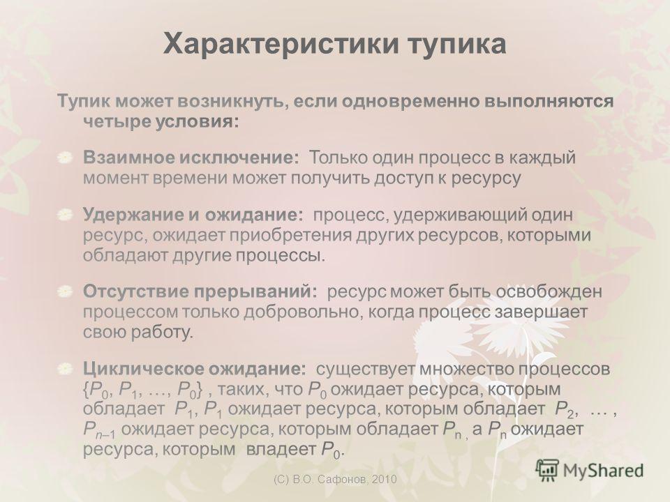 (C) В.О. Сафонов, 2010 Характеристики тупика