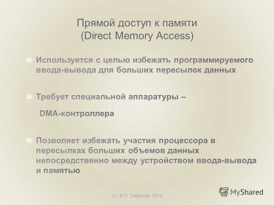 (C) В.О. Сафонов, 2010 Прямой доступ к памяти (Direct Memory Access)