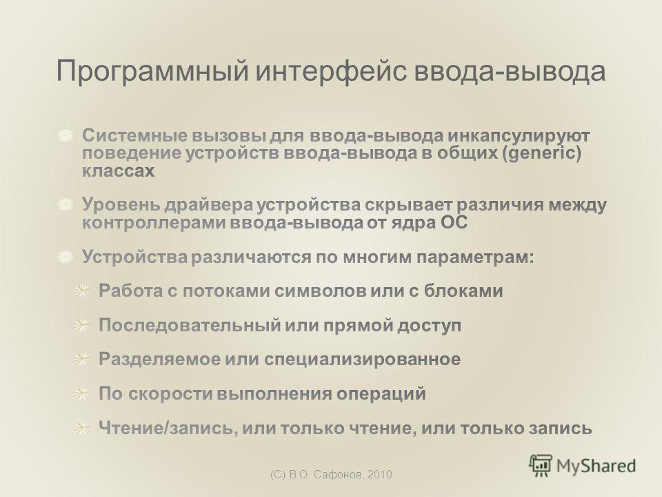 (C) В.О. Сафонов, 2010 Программный интерфейс ввода-вывода