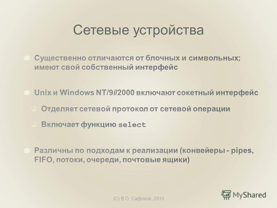 (C) В.О. Сафонов, 2010 Сетевые устройства