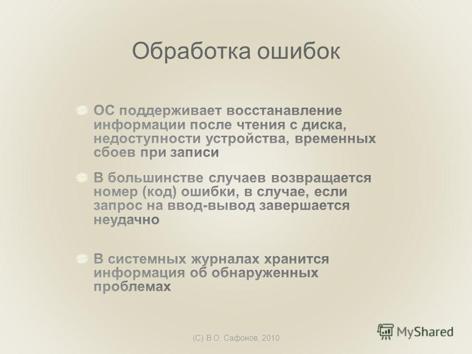 (C) В.О. Сафонов, 2010 Обработка ошибок