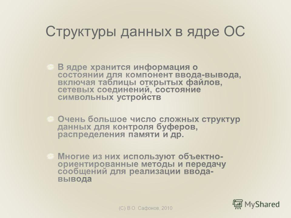 (C) В.О. Сафонов, 2010 Структуры данных в ядре ОС