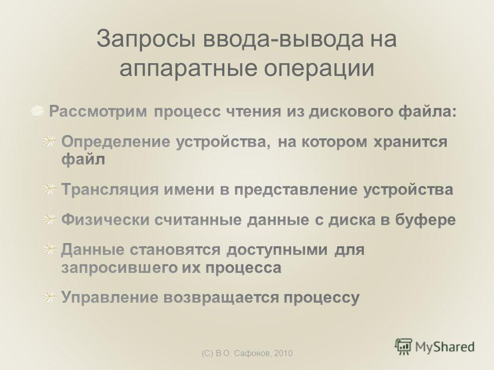 (C) В.О. Сафонов, 2010 Запросы ввода-вывода на аппаратные операции