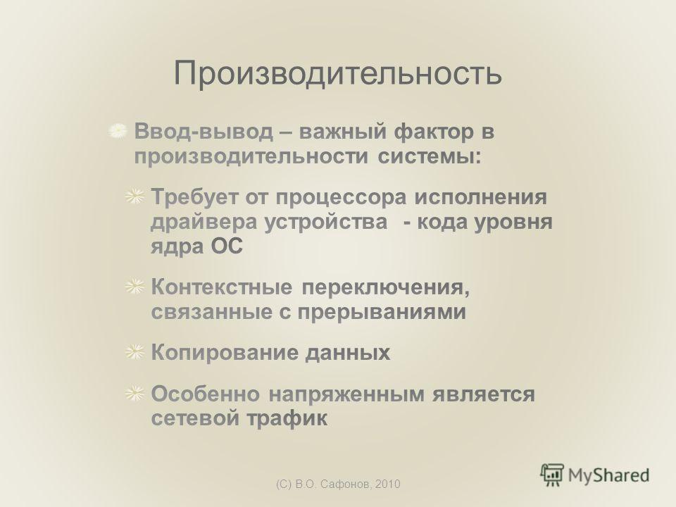 (C) В.О. Сафонов, 2010 Производительность