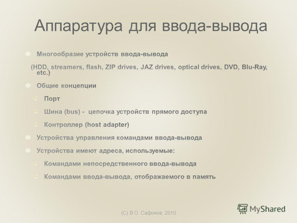 (C) В.О. Сафонов, 2010 Аппаратура для ввода-вывода