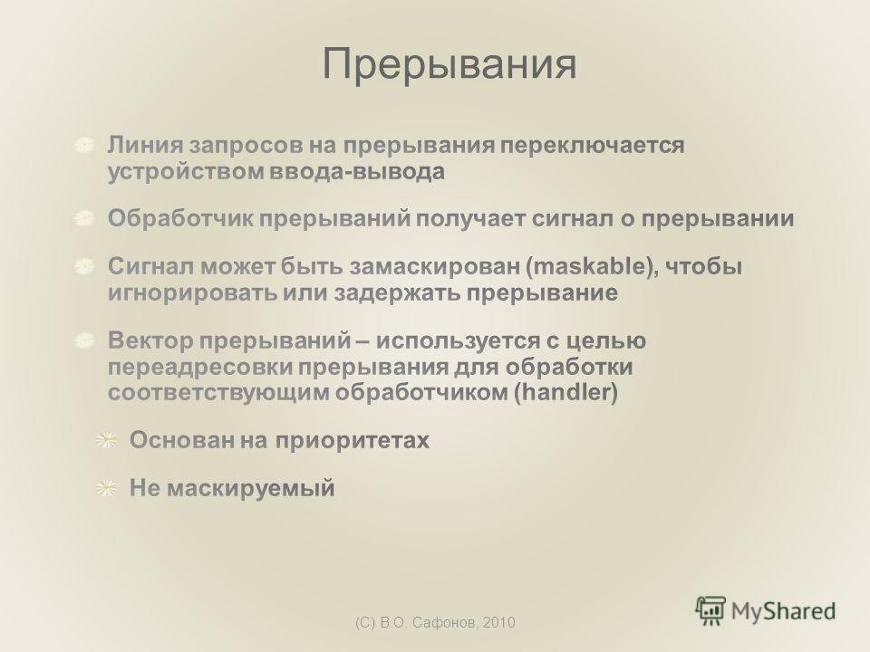 (C) В.О. Сафонов, 2010 Прерывания