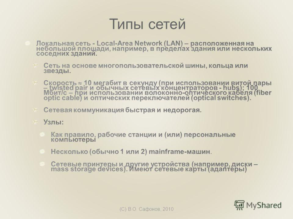 (C) В.О. Сафонов, 2010 Типы сетей