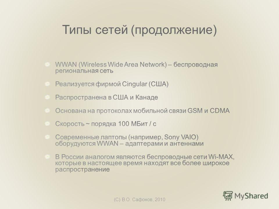 (C) В.О. Сафонов, 2010 Типы сетей (продолжение)