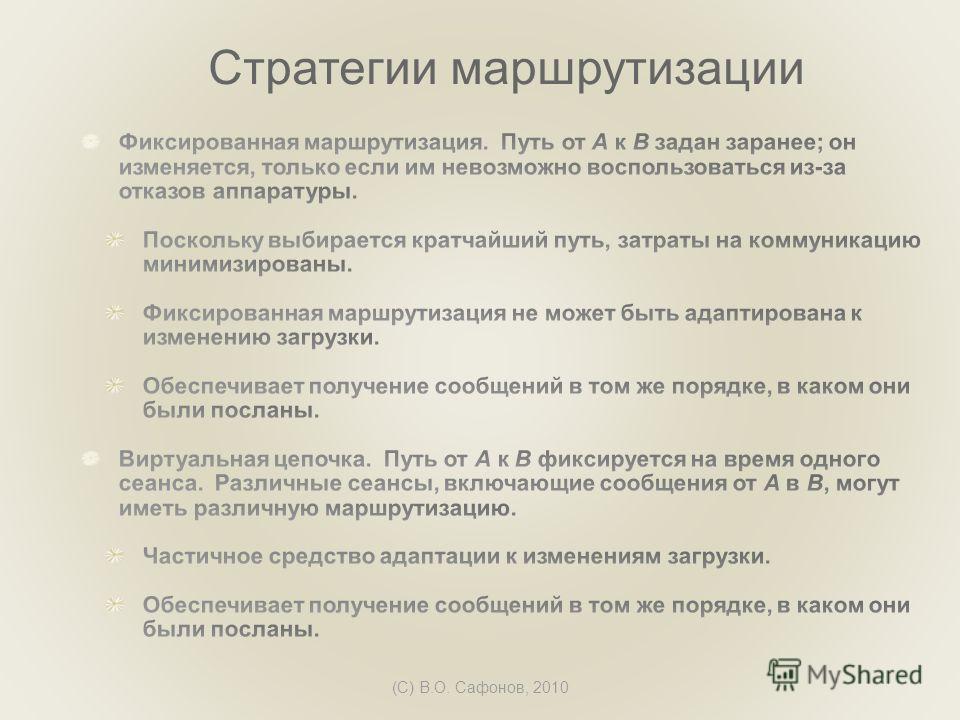 (C) В.О. Сафонов, 2010 Стратегии маршрутизации