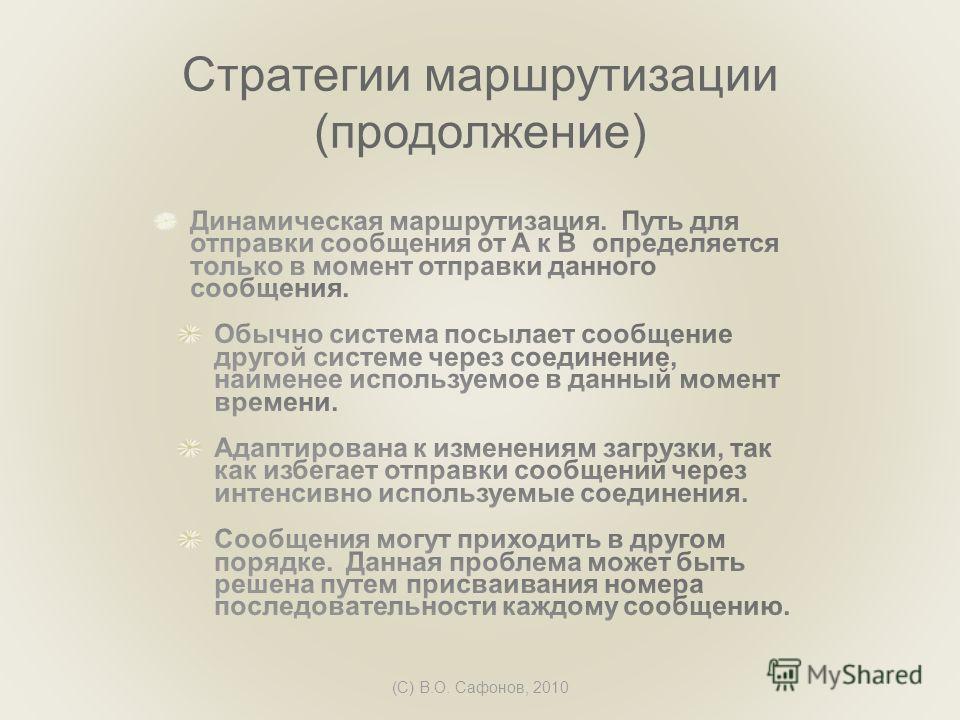 (C) В.О. Сафонов, 2010 Стратегии маршрутизации (продолжение)