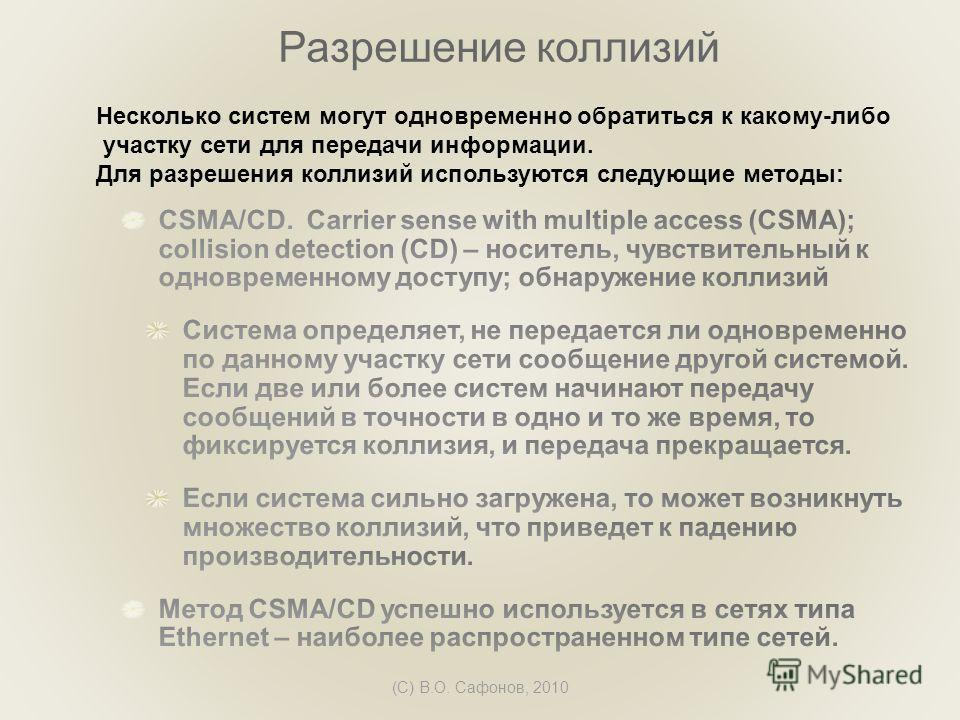 (C) В.О. Сафонов, 2010 Разрешение коллизий Несколько систем могут одновременно обратиться к какому-либо участку сети для передачи информации. Для разрешения коллизий используются следующие методы: