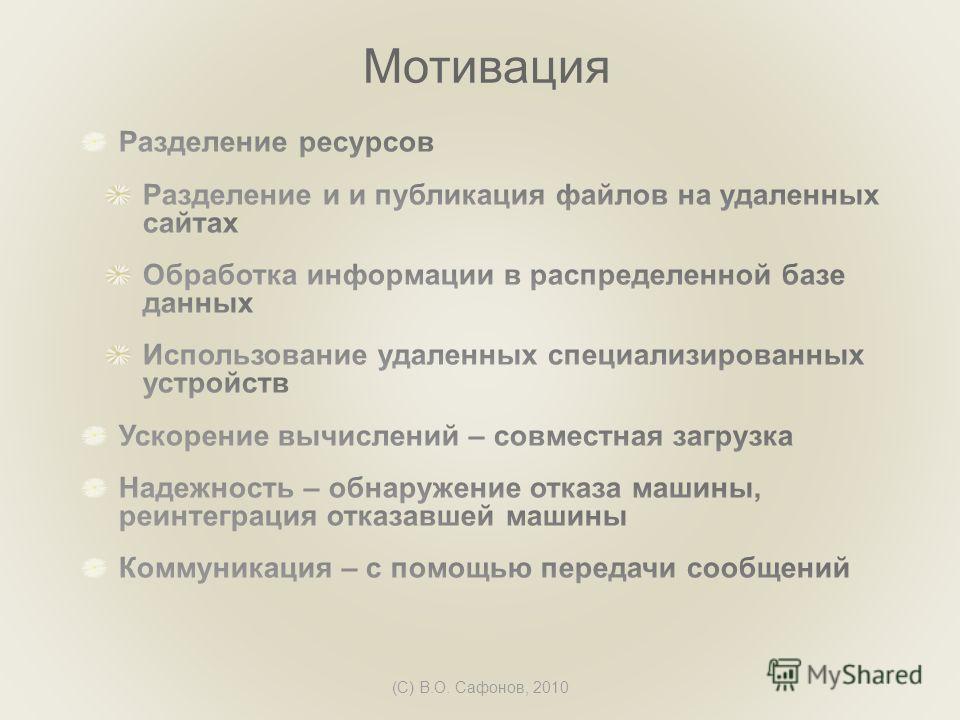 (C) В.О. Сафонов, 2010 Мотивация