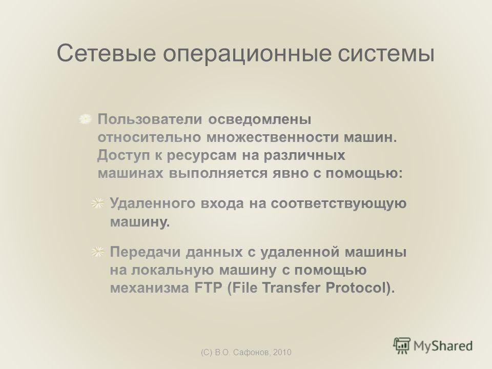 (C) В.О. Сафонов, 2010 Сетевые операционные системы