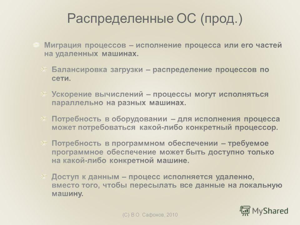 (C) В.О. Сафонов, 2010 Распределенные ОС (прод.)