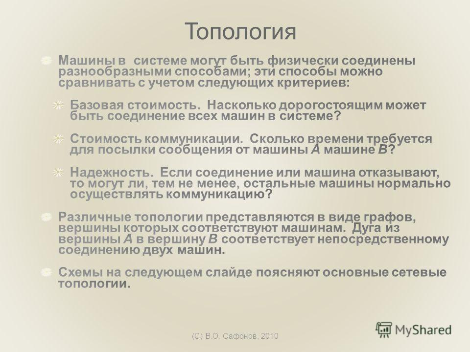 (C) В.О. Сафонов, 2010 Топология