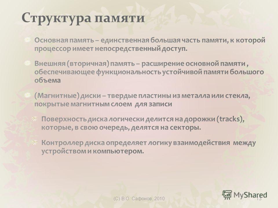 (C) В.О. Сафонов, 201013 Структура памяти