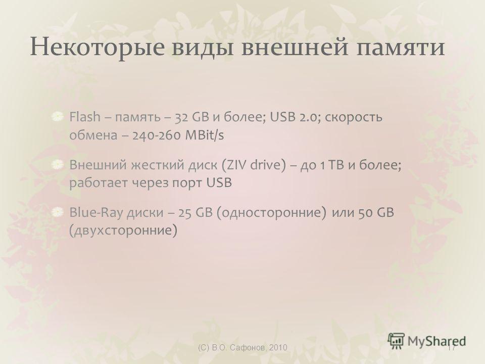 Некоторые виды внешней памяти (C) В.О. Сафонов, 201017