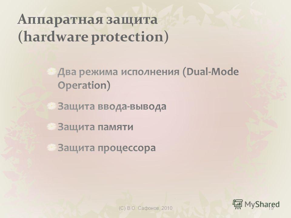 (C) В.О. Сафонов, 201019 Аппаратная защита (hardware protection)