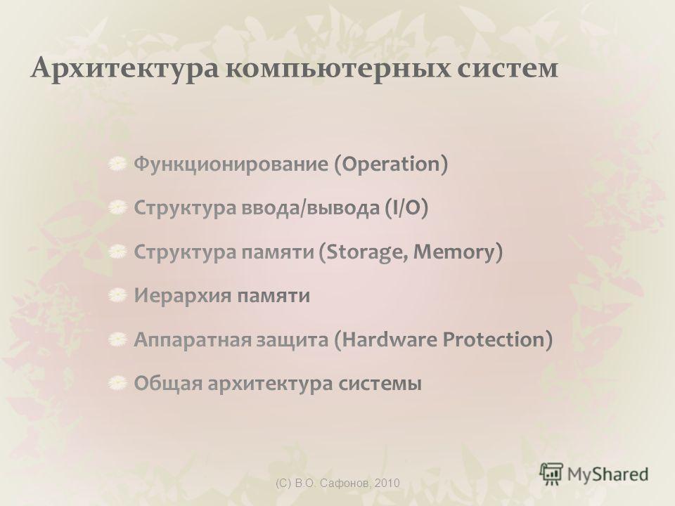 (C) В.О. Сафонов, 2010 Архитектура компьютерных систем