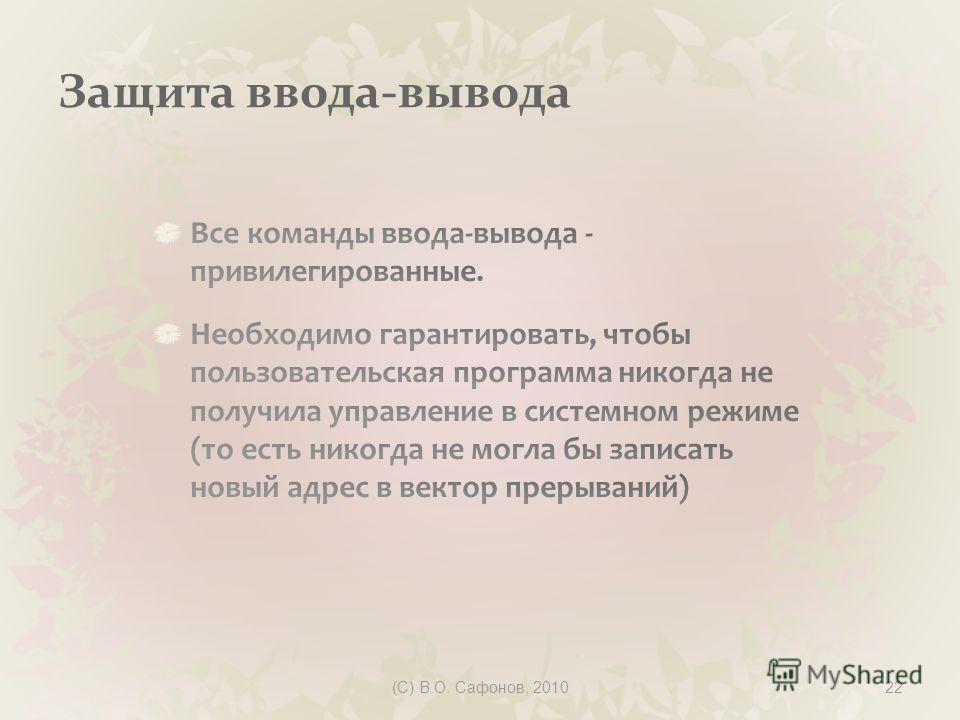 (C) В.О. Сафонов, 201022 Защита ввода-вывода