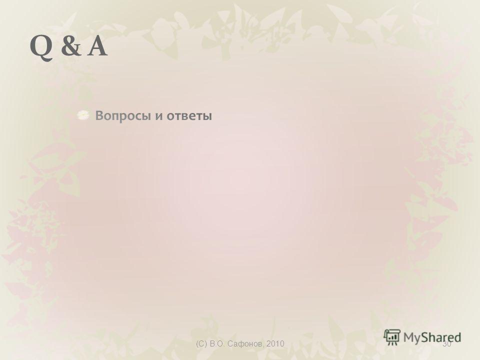 (C) В.О. Сафонов, 201030 Q & A