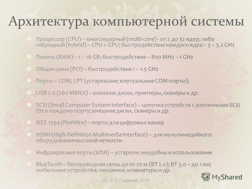 (C) В.О. Сафонов, 2010
