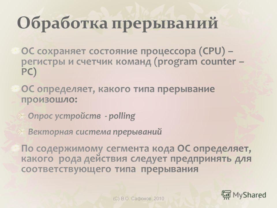 (C) В.О. Сафонов, 20107 Обработка прерываний