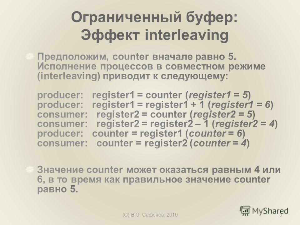(C) В.О. Сафонов, 201010 Ограниченный буфер: Эффект interleaving