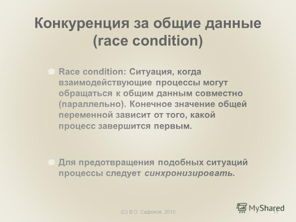 (C) В.О. Сафонов, 201011 Конкуренция за общие данные (race condition)
