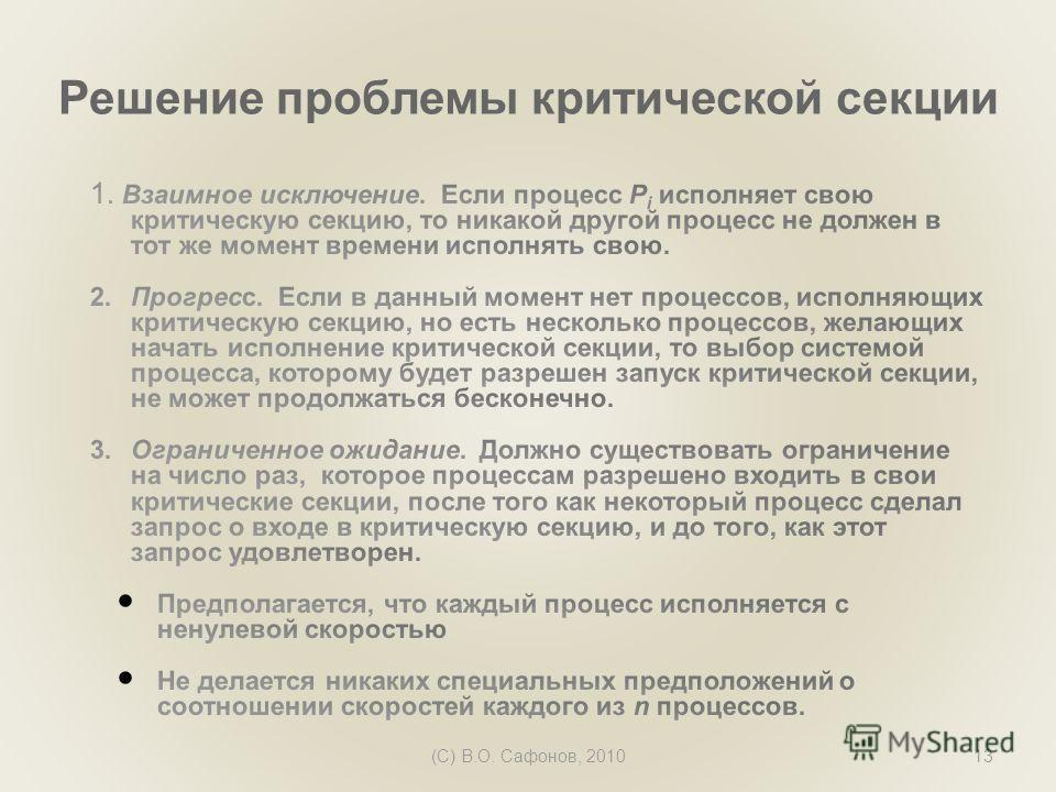 (C) В.О. Сафонов, 201013 Решение проблемы критической секции