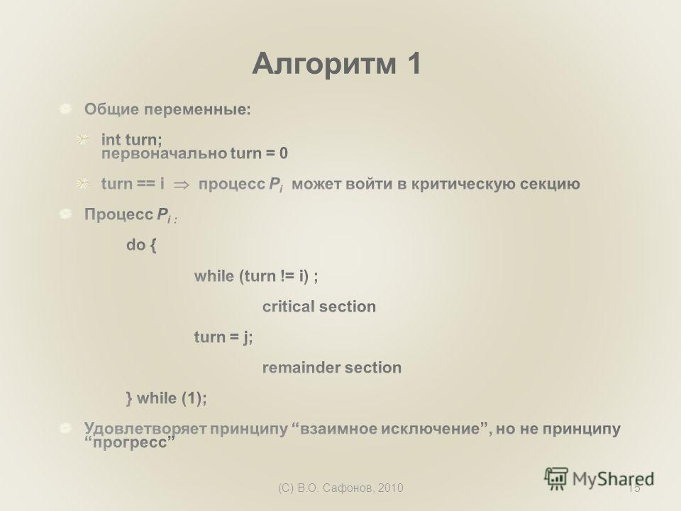 (C) В.О. Сафонов, 201015 Алгоритм 1
