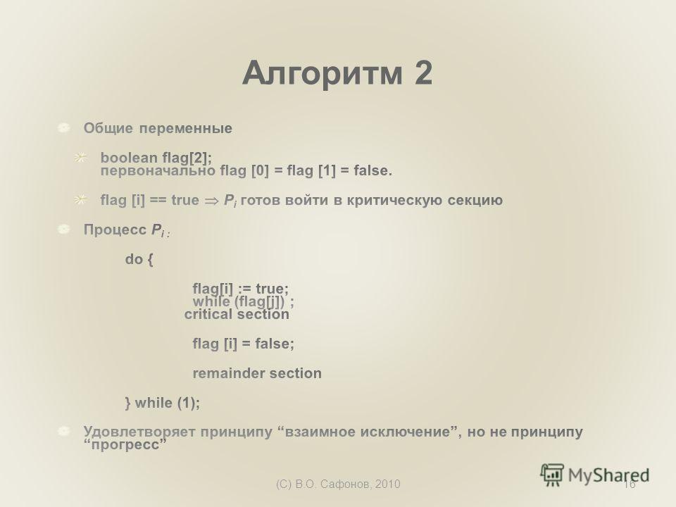 (C) В.О. Сафонов, 201016 Алгоритм 2
