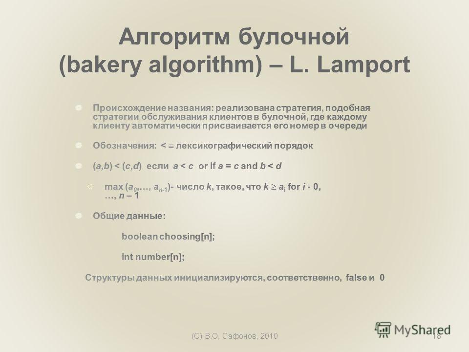 (C) В.О. Сафонов, 201018 Алгоритм булочной (bakery algorithm) – L. Lamport