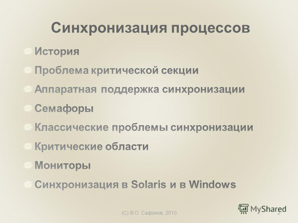 (C) В.О. Сафонов, 20102 Синхронизация процессов