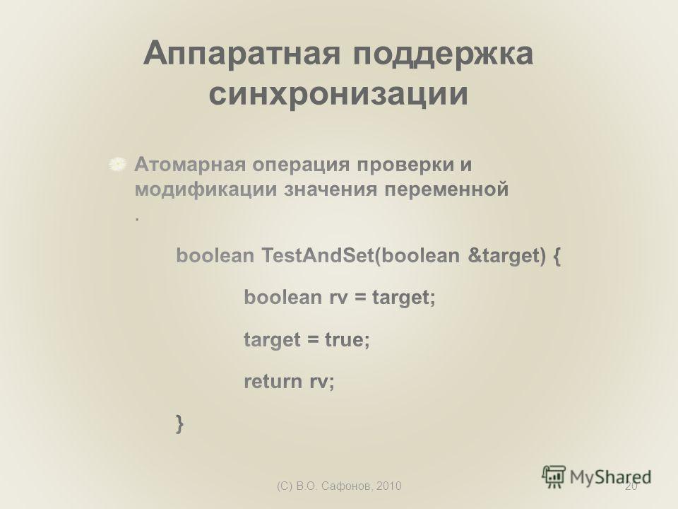 (C) В.О. Сафонов, 201020 Аппаратная поддержка синхронизации