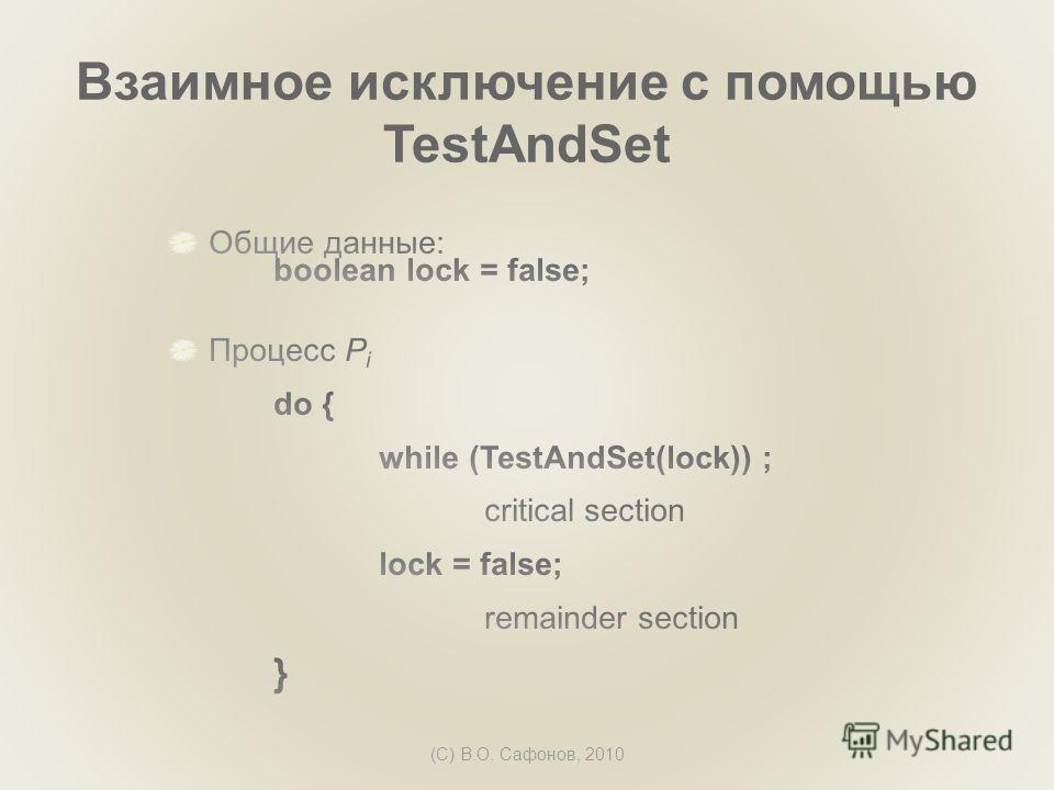 (C) В.О. Сафонов, 2010 Взаимное исключение с помощью TestAndSet