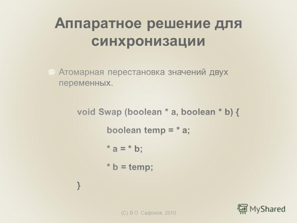 (C) В.О. Сафонов, 2010 Аппаратное решение для синхронизации