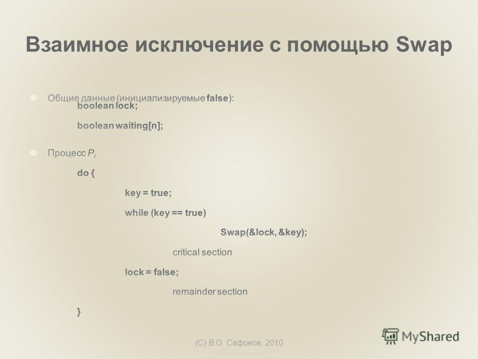 (C) В.О. Сафонов, 2010 Взаимное исключение с помощью Swap
