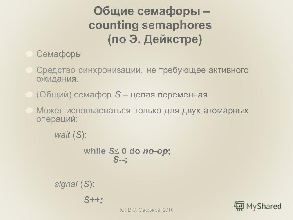 (C) В.О. Сафонов, 2010 Общие семафоры – counting semaphores (по Э. Дейкстре)