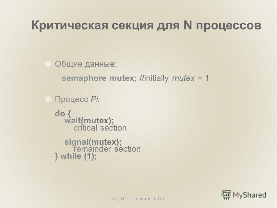 (C) В.О. Сафонов, 2010 Критическая секция для N процессов