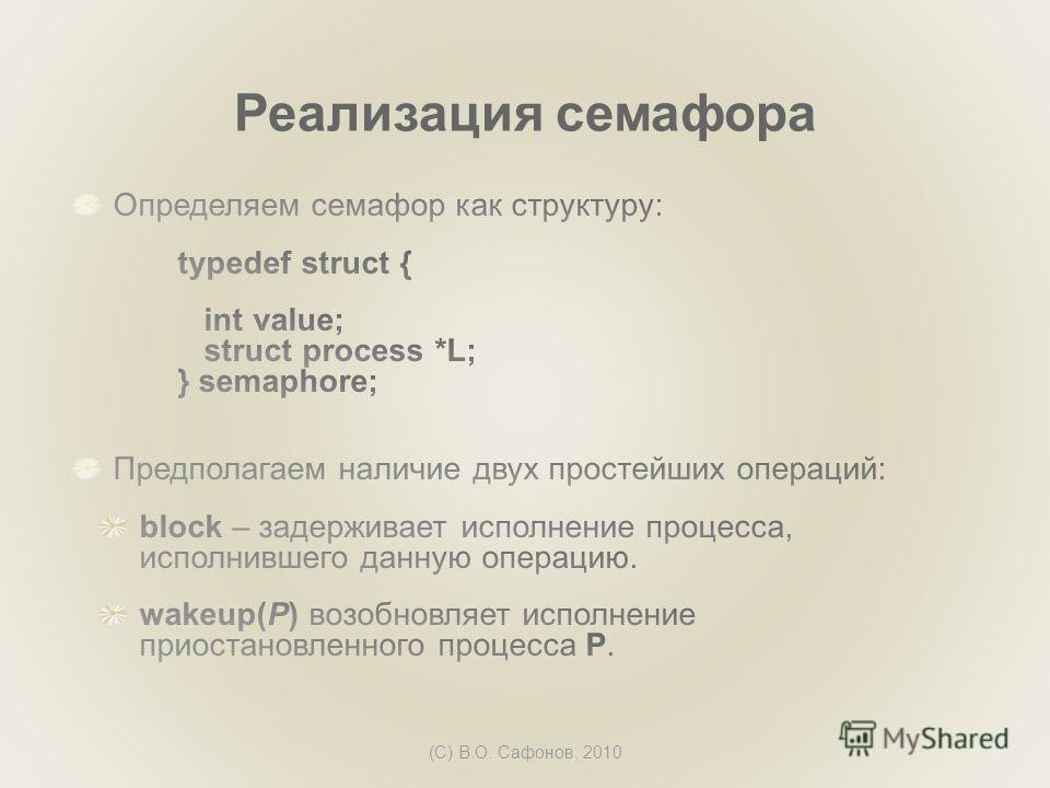 (C) В.О. Сафонов, 2010 Реализация семафора