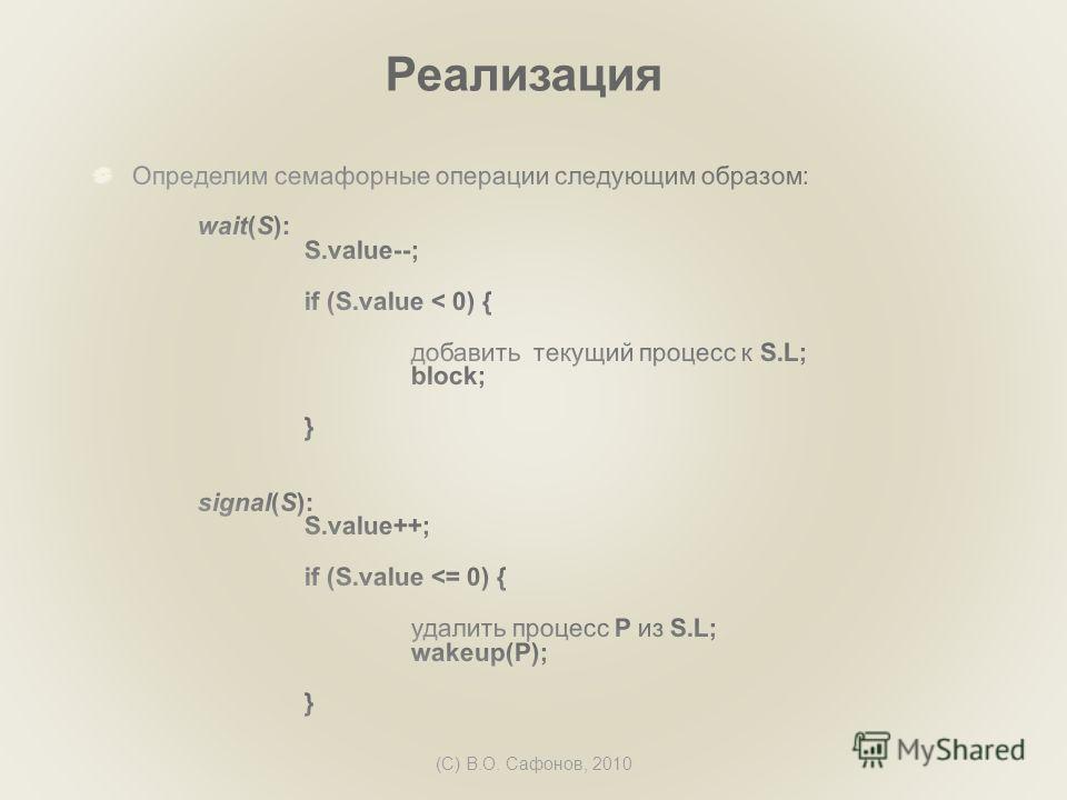 (C) В.О. Сафонов, 2010 Реализация