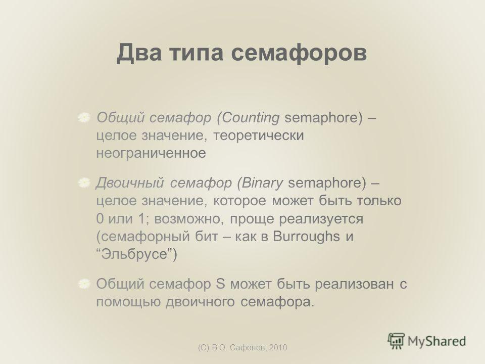 (C) В.О. Сафонов, 2010 Два типа семафоров