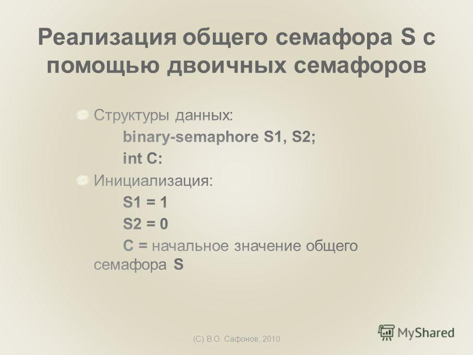 (C) В.О. Сафонов, 2010 Реализация общего семафора S с помощью двоичных семафоров