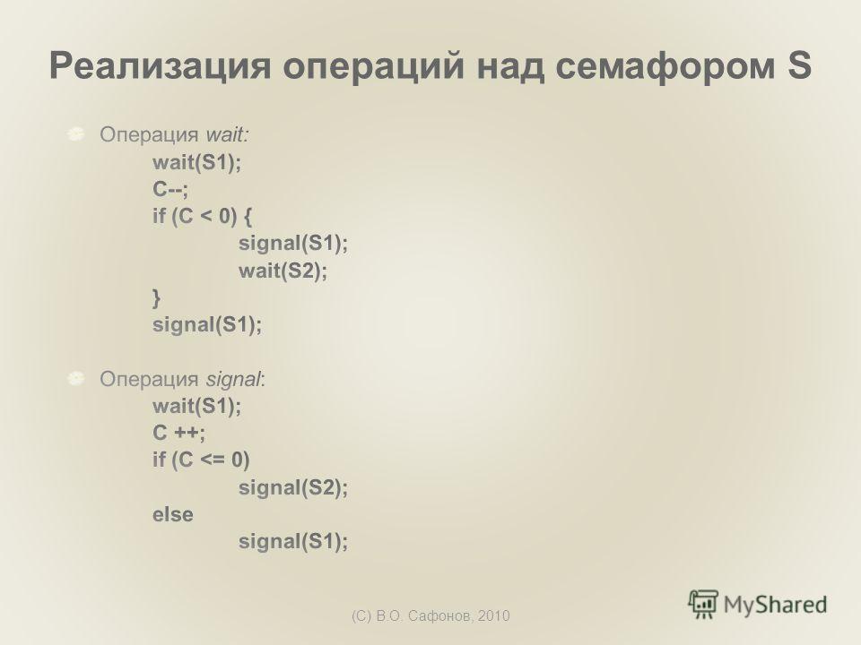 (C) В.О. Сафонов, 2010 Реализация операций над семафором S