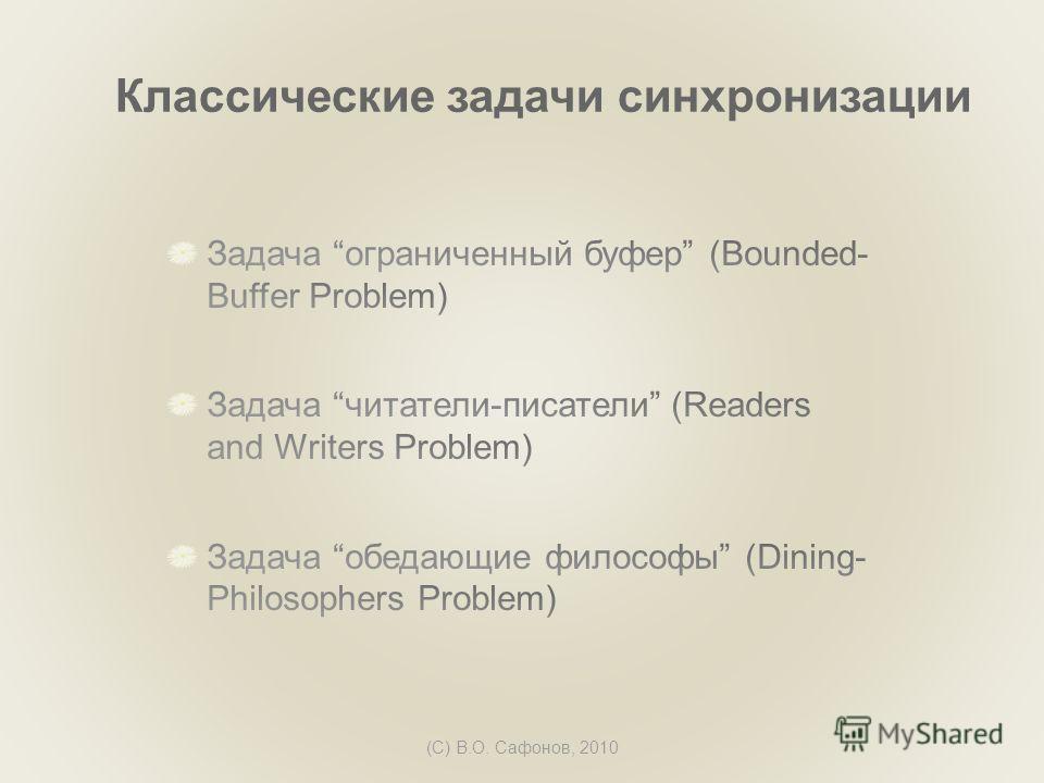 (C) В.О. Сафонов, 2010 Классические задачи синхронизации